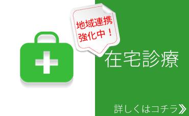 都島で整形外科の在宅診療・往診はお任せください!
